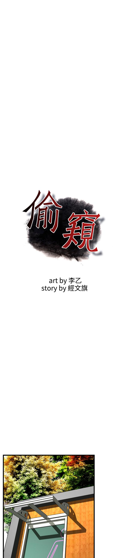Take a Peek 偷窥 Ch.39~60 [Chinese]中文 285