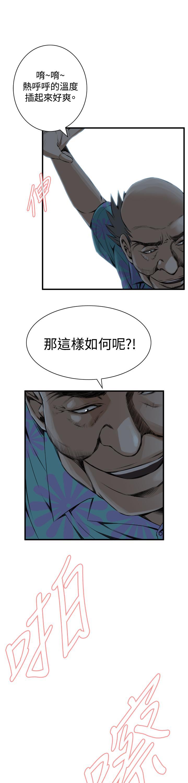 Take a Peek 偷窥 Ch.39~60 [Chinese]中文 287