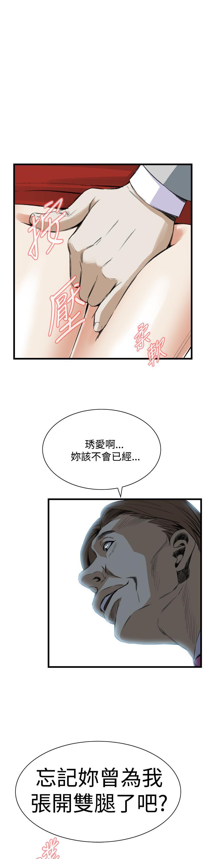 Take a Peek 偷窥 Ch.39~60 [Chinese]中文 309