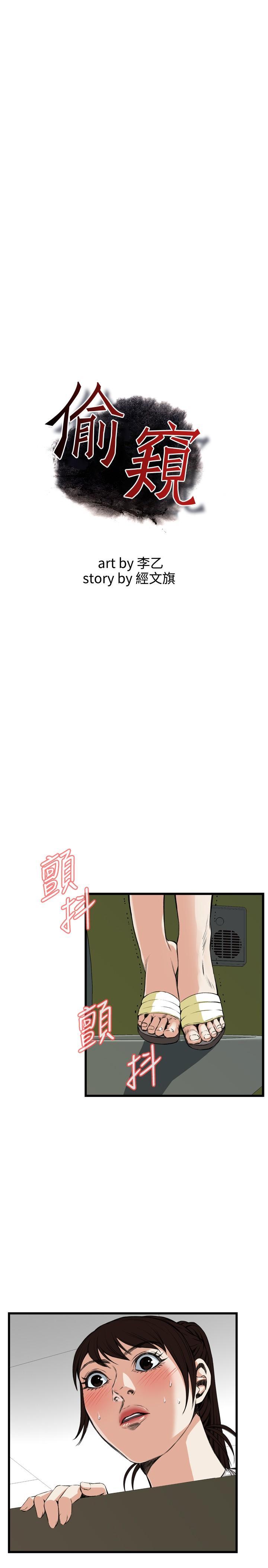 Take a Peek 偷窥 Ch.39~60 [Chinese]中文 313
