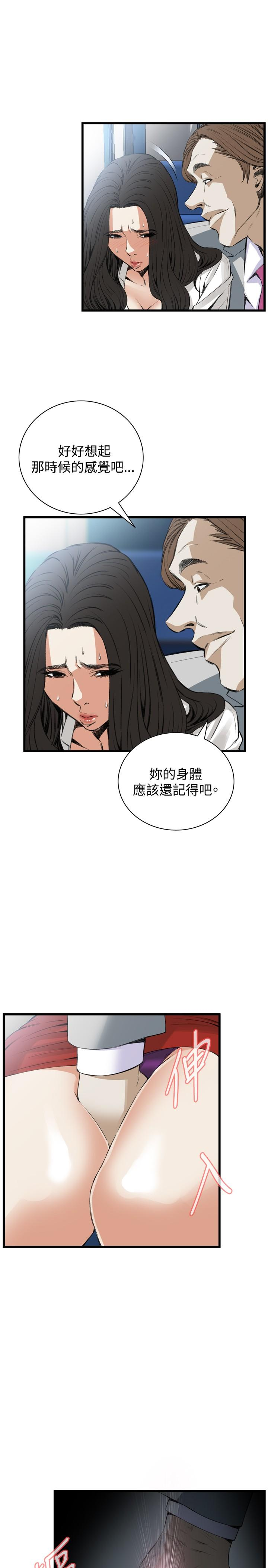 Take a Peek 偷窥 Ch.39~60 [Chinese]中文 322
