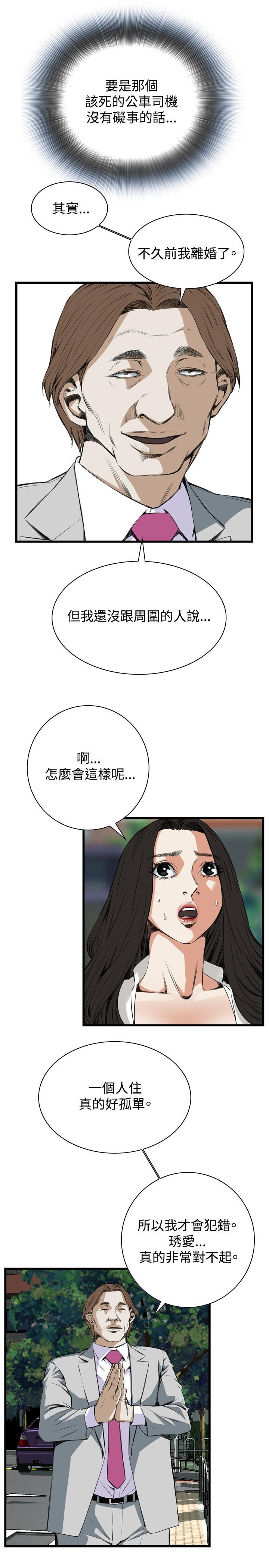 Take a Peek 偷窥 Ch.39~60 [Chinese]中文 347