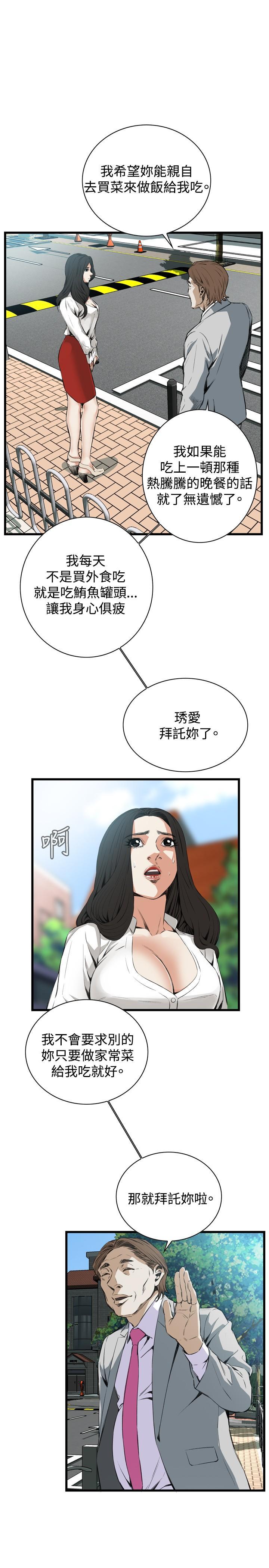 Take a Peek 偷窥 Ch.39~60 [Chinese]中文 353
