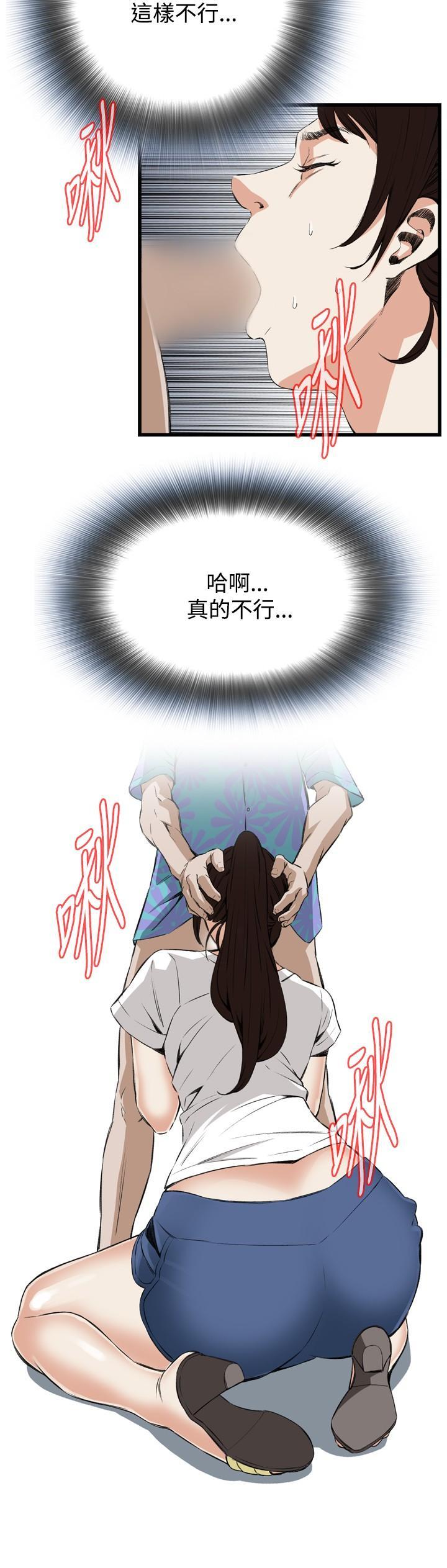 Take a Peek 偷窥 Ch.39~60 [Chinese]中文 358