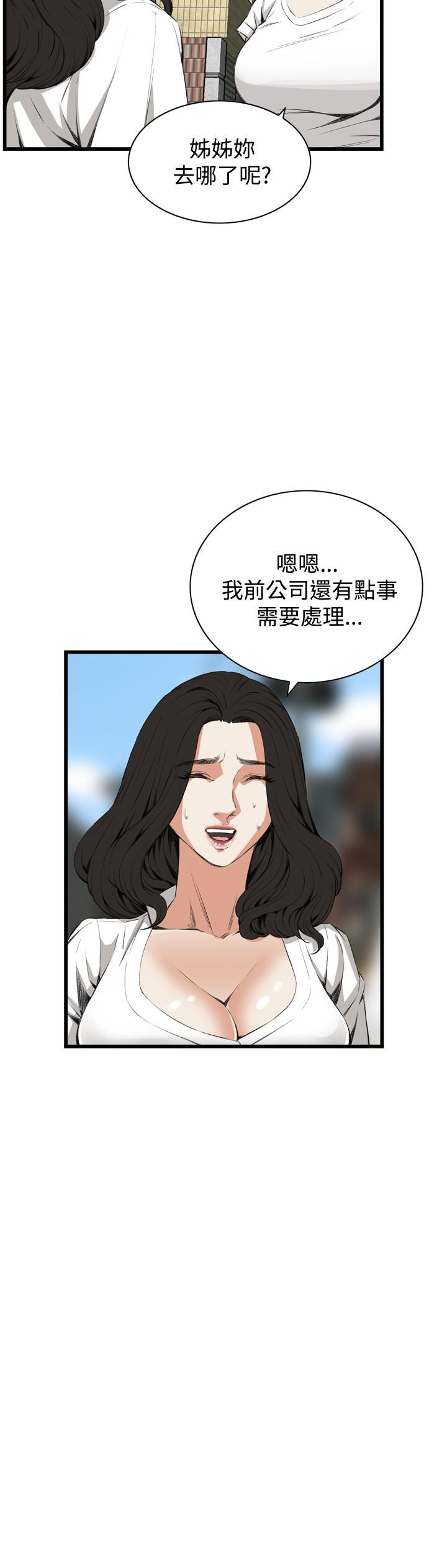 Take a Peek 偷窥 Ch.39~60 [Chinese]中文 380