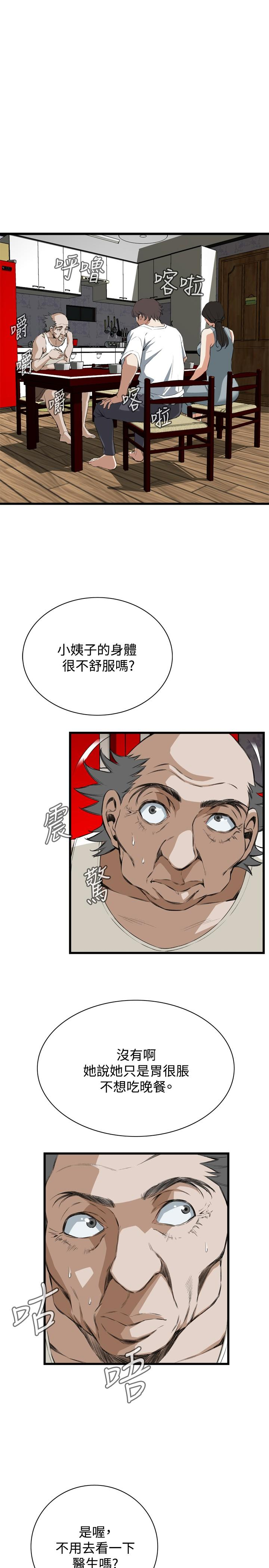Take a Peek 偷窥 Ch.39~60 [Chinese]中文 384