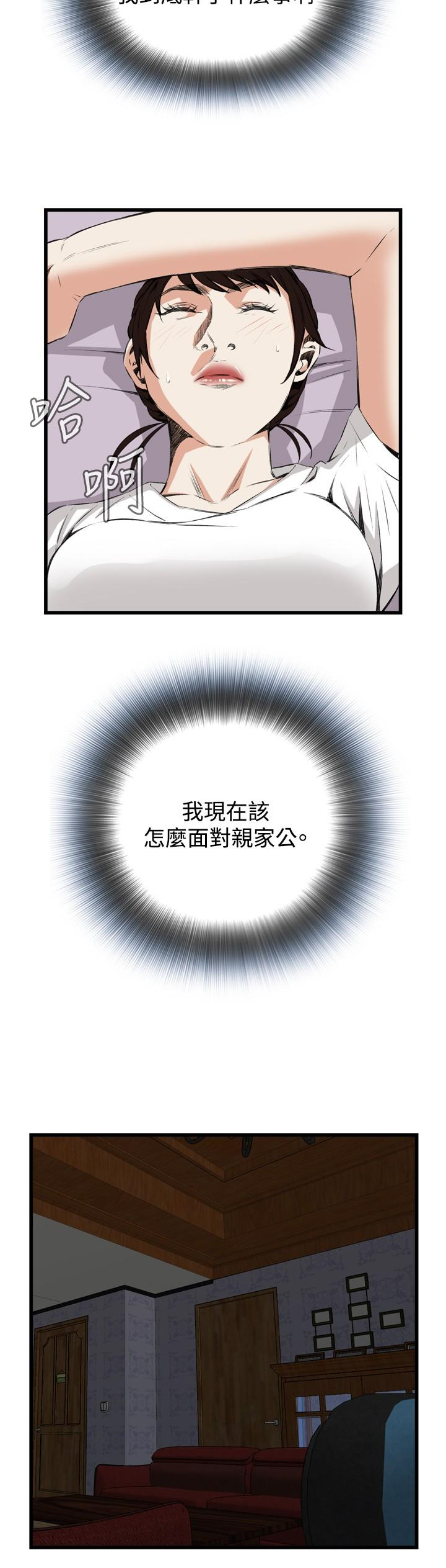 Take a Peek 偷窥 Ch.39~60 [Chinese]中文 386