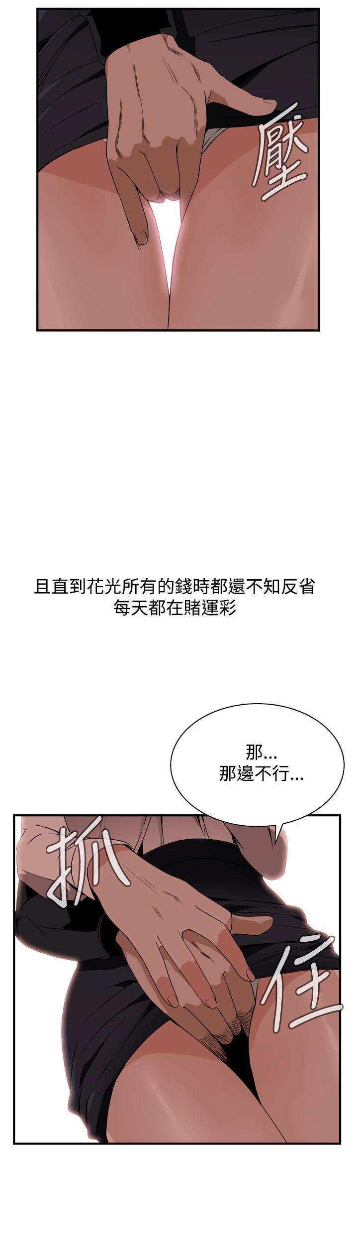 Take a Peek 偷窥 Ch.39~60 [Chinese]中文 38