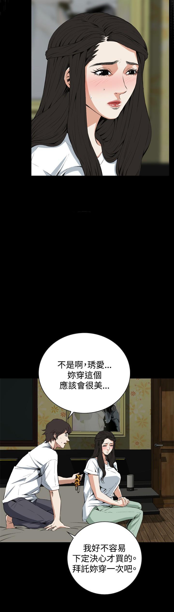 Take a Peek 偷窥 Ch.39~60 [Chinese]中文 392