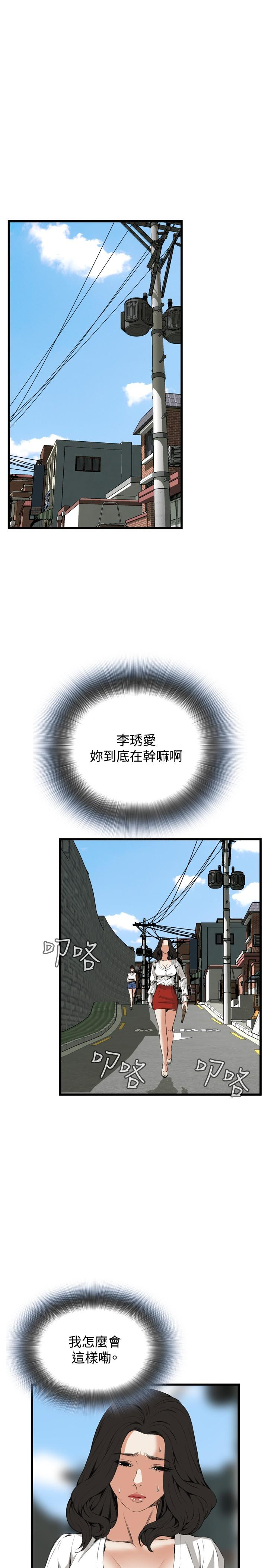 Take a Peek 偷窥 Ch.39~60 [Chinese]中文 409