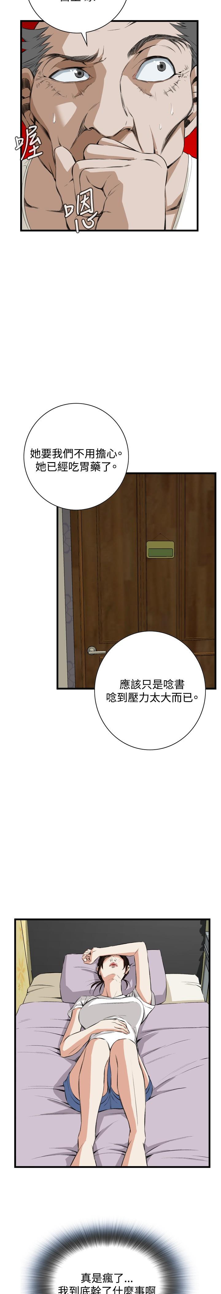 Take a Peek 偷窥 Ch.39~60 [Chinese]中文 416