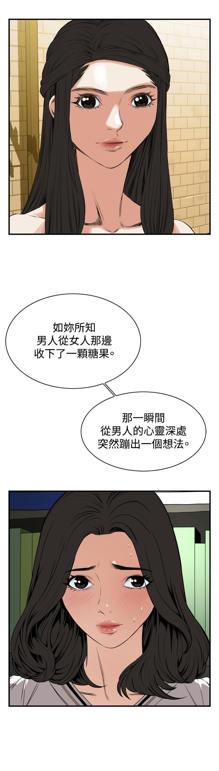 Take a Peek 偷窥 Ch.39~60 [Chinese]中文 41