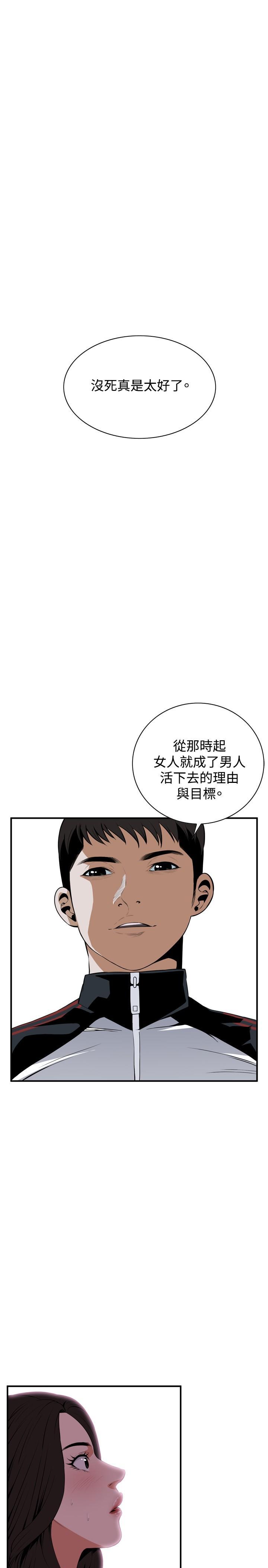 Take a Peek 偷窥 Ch.39~60 [Chinese]中文 42