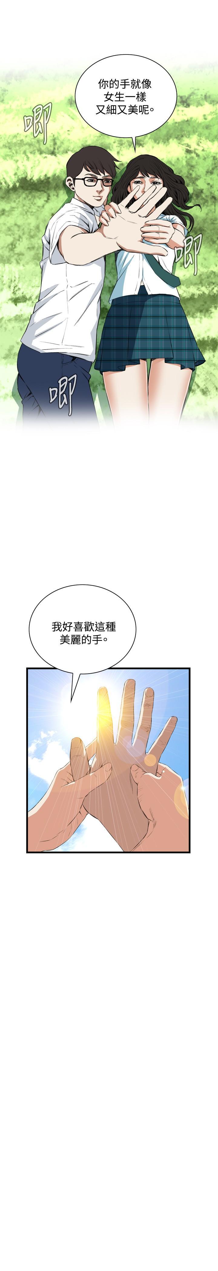 Take a Peek 偷窥 Ch.39~60 [Chinese]中文 443