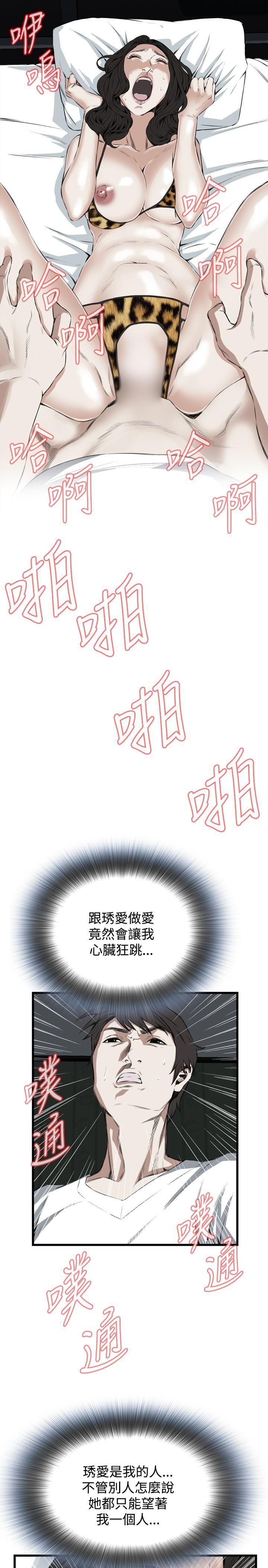 Take a Peek 偷窥 Ch.39~60 [Chinese]中文 450