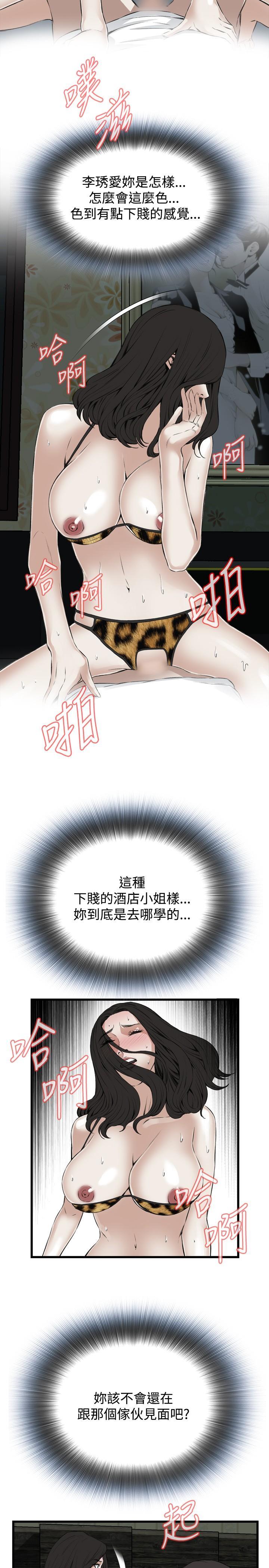 Take a Peek 偷窥 Ch.39~60 [Chinese]中文 473