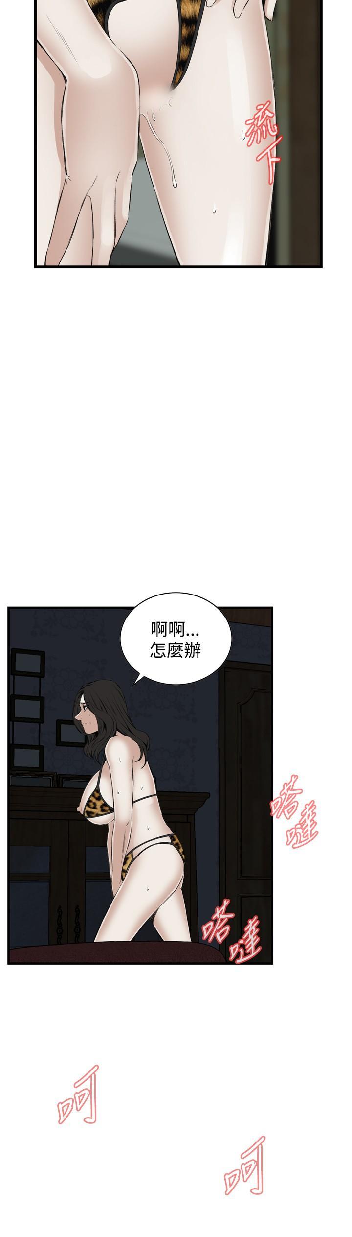 Take a Peek 偷窥 Ch.39~60 [Chinese]中文 480
