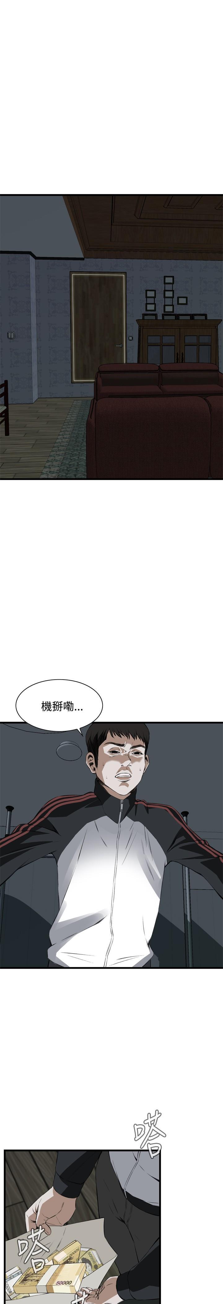 Take a Peek 偷窥 Ch.39~60 [Chinese]中文 482