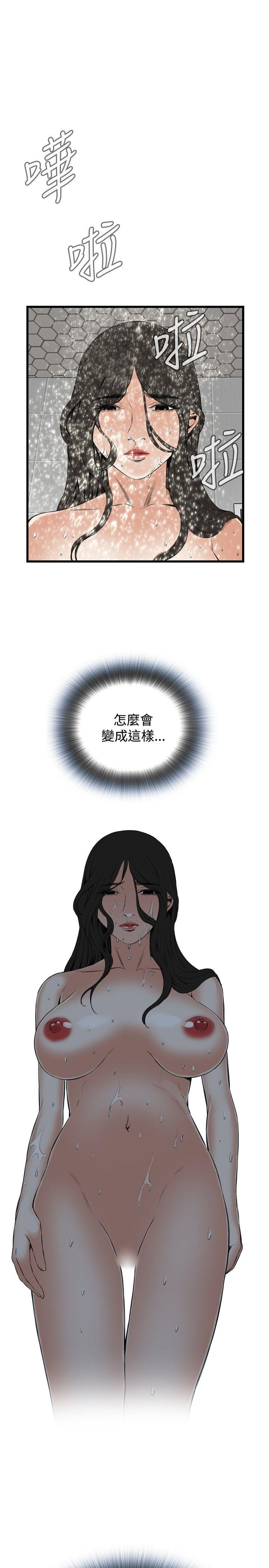 Take a Peek 偷窥 Ch.39~60 [Chinese]中文 495