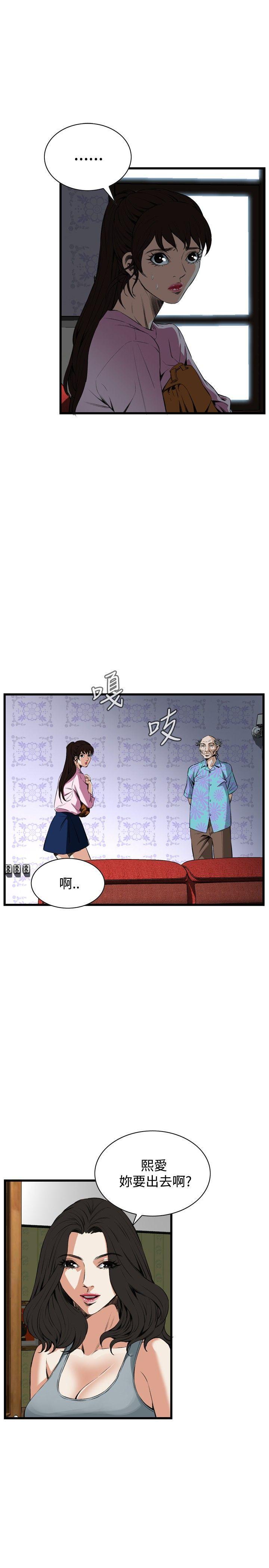 Take a Peek 偷窥 Ch.39~60 [Chinese]中文 501