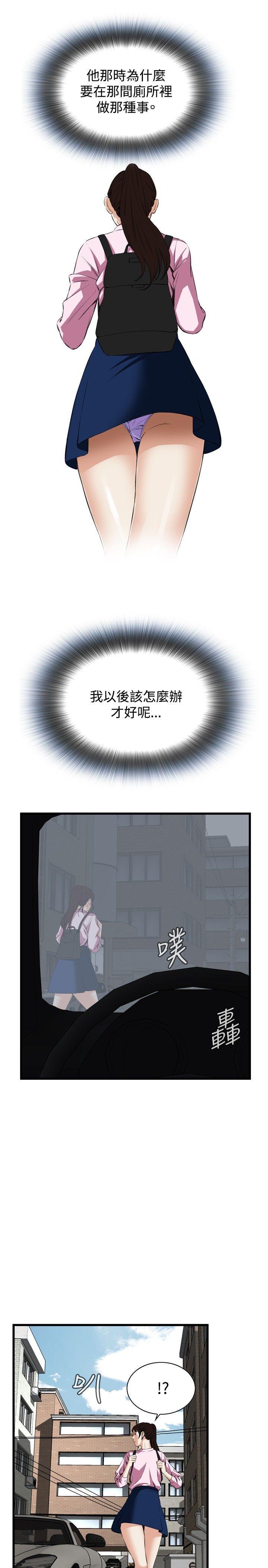 Take a Peek 偷窥 Ch.39~60 [Chinese]中文 507