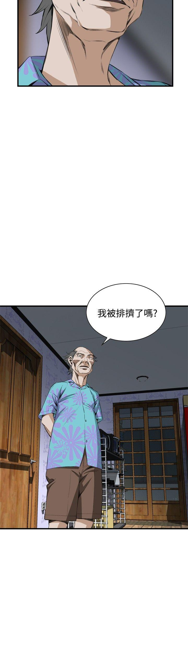 Take a Peek 偷窥 Ch.39~60 [Chinese]中文 512