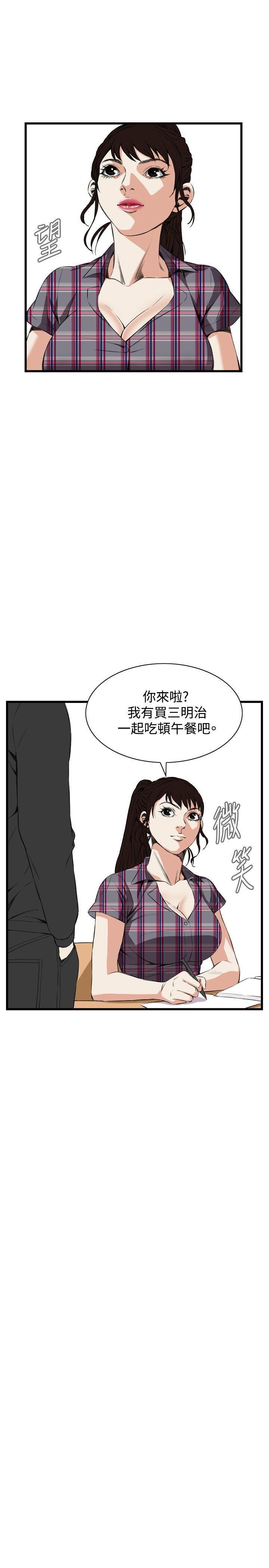 Take a Peek 偷窥 Ch.39~60 [Chinese]中文 516