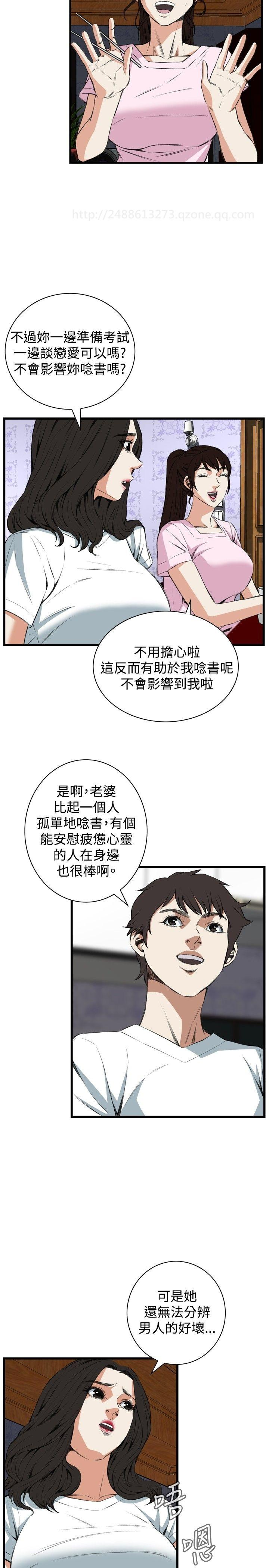 Take a Peek 偷窥 Ch.39~60 [Chinese]中文 520