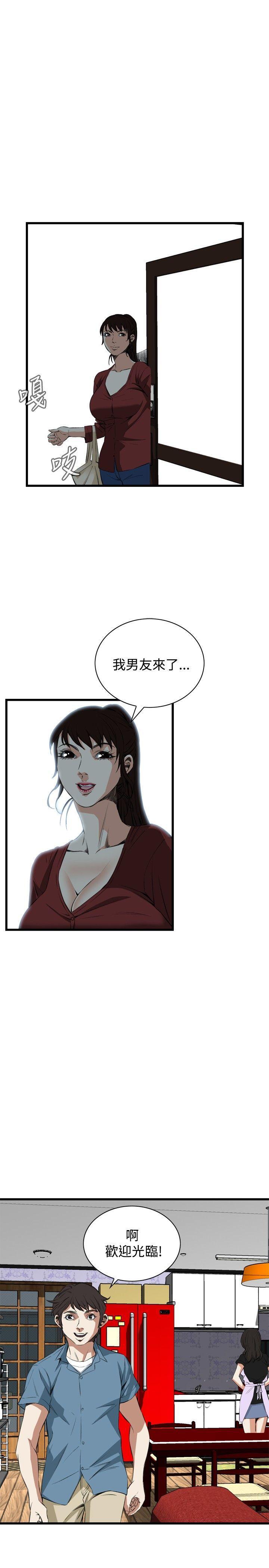 Take a Peek 偷窥 Ch.39~60 [Chinese]中文 531