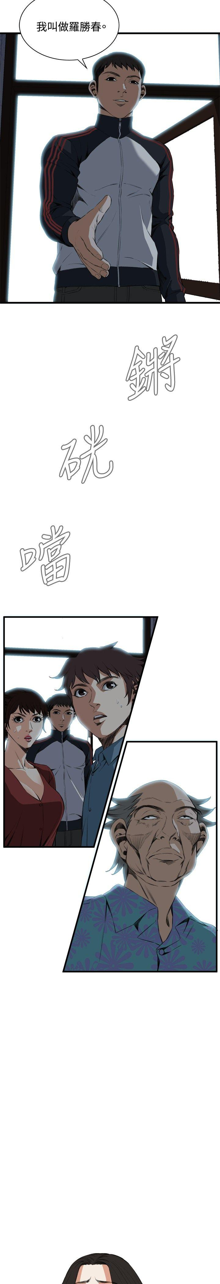Take a Peek 偷窥 Ch.39~60 [Chinese]中文 534