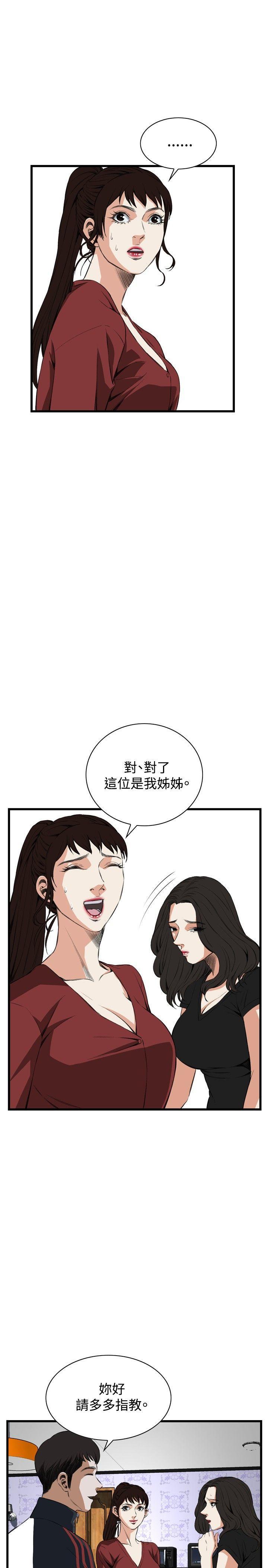 Take a Peek 偷窥 Ch.39~60 [Chinese]中文 540