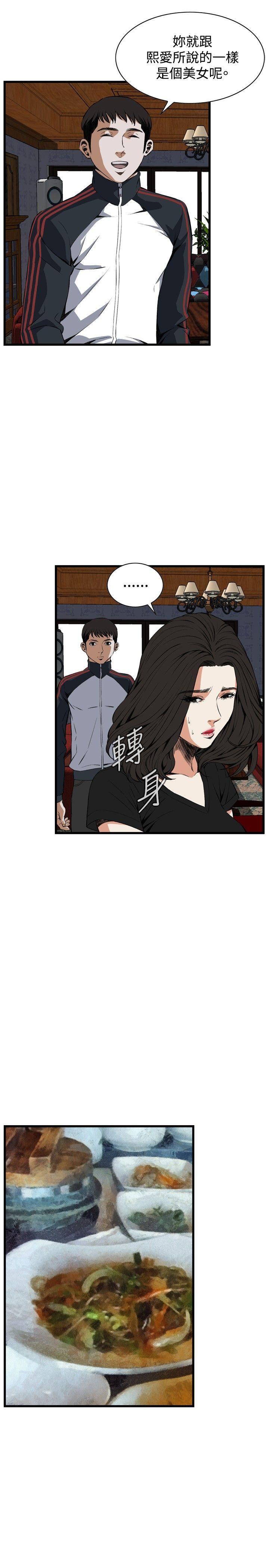 Take a Peek 偷窥 Ch.39~60 [Chinese]中文 542