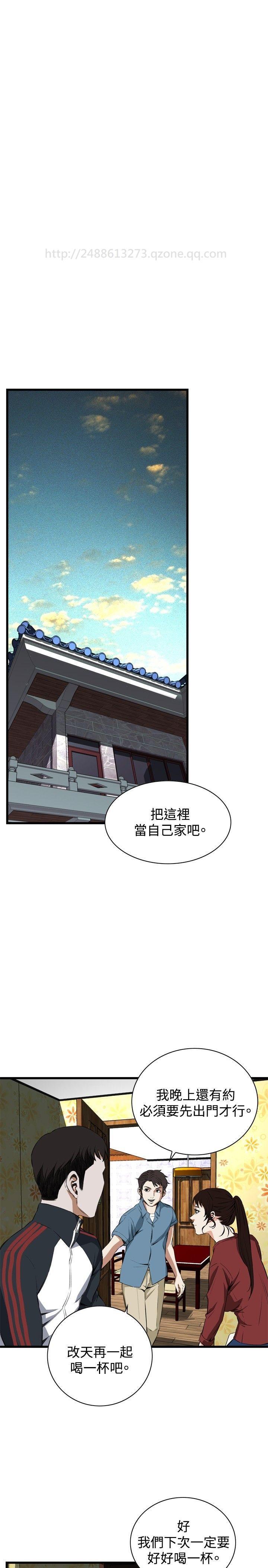 Take a Peek 偷窥 Ch.39~60 [Chinese]中文 545