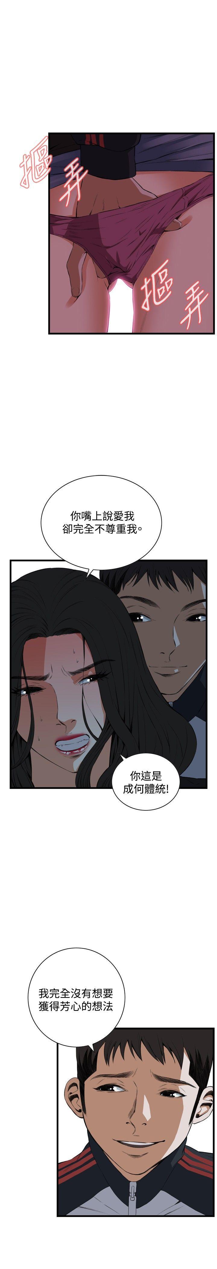 Take a Peek 偷窥 Ch.39~60 [Chinese]中文 568