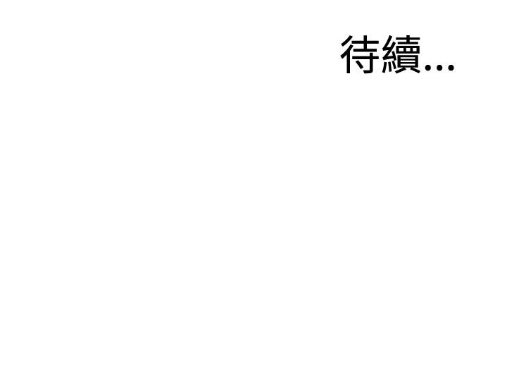 Take a Peek 偷窥 Ch.39~60 [Chinese]中文 56
