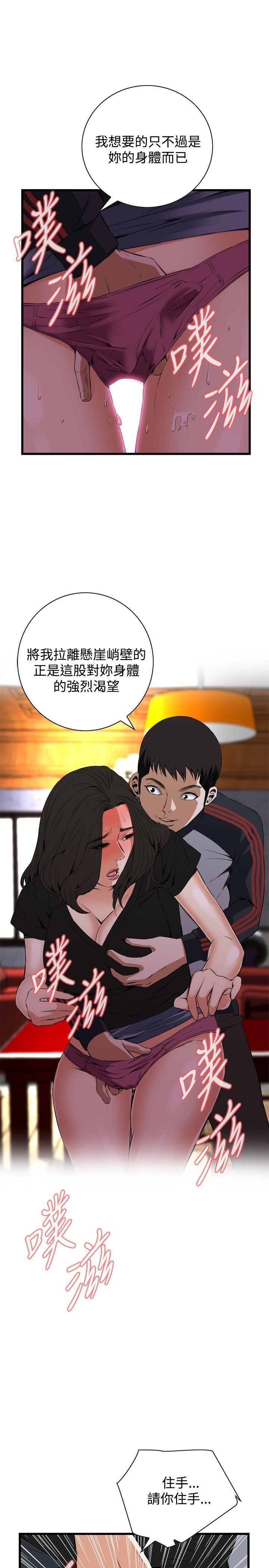Take a Peek 偷窥 Ch.39~60 [Chinese]中文 569
