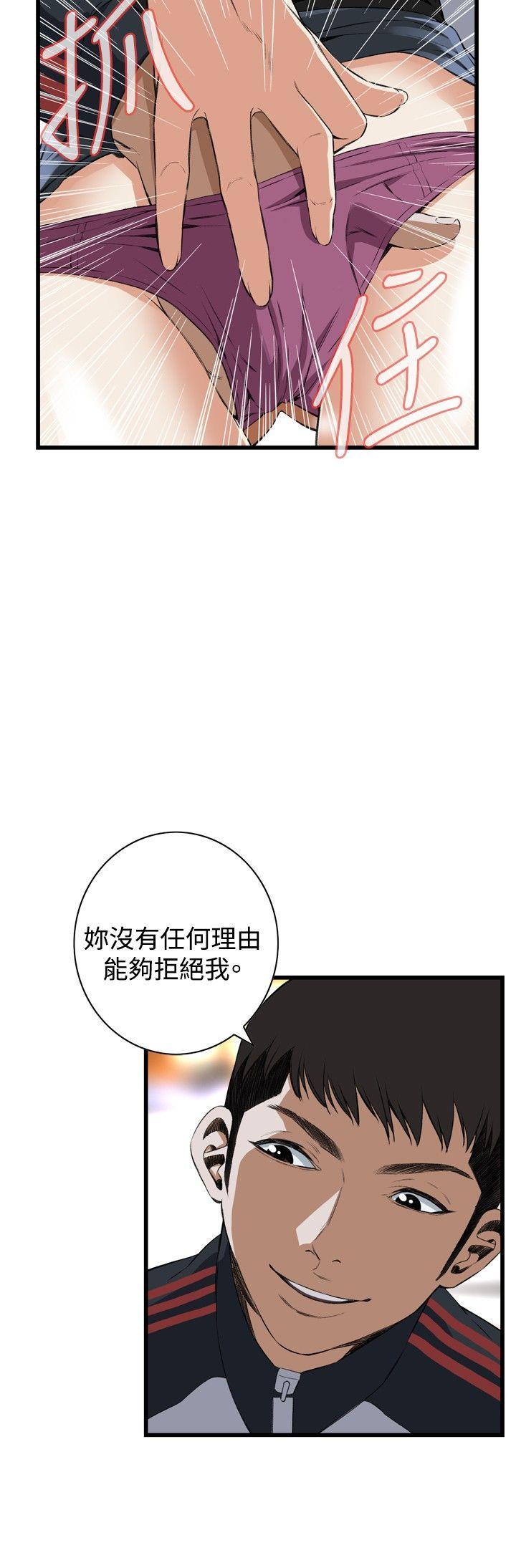 Take a Peek 偷窥 Ch.39~60 [Chinese]中文 570
