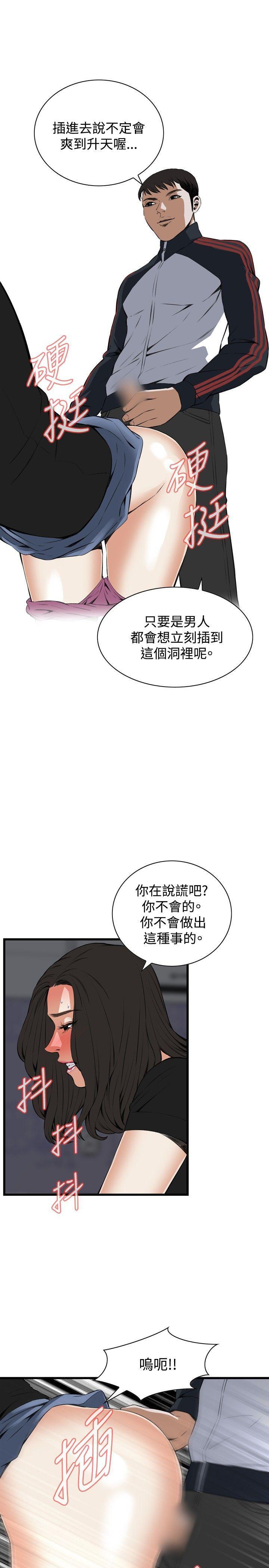 Take a Peek 偷窥 Ch.39~60 [Chinese]中文 577