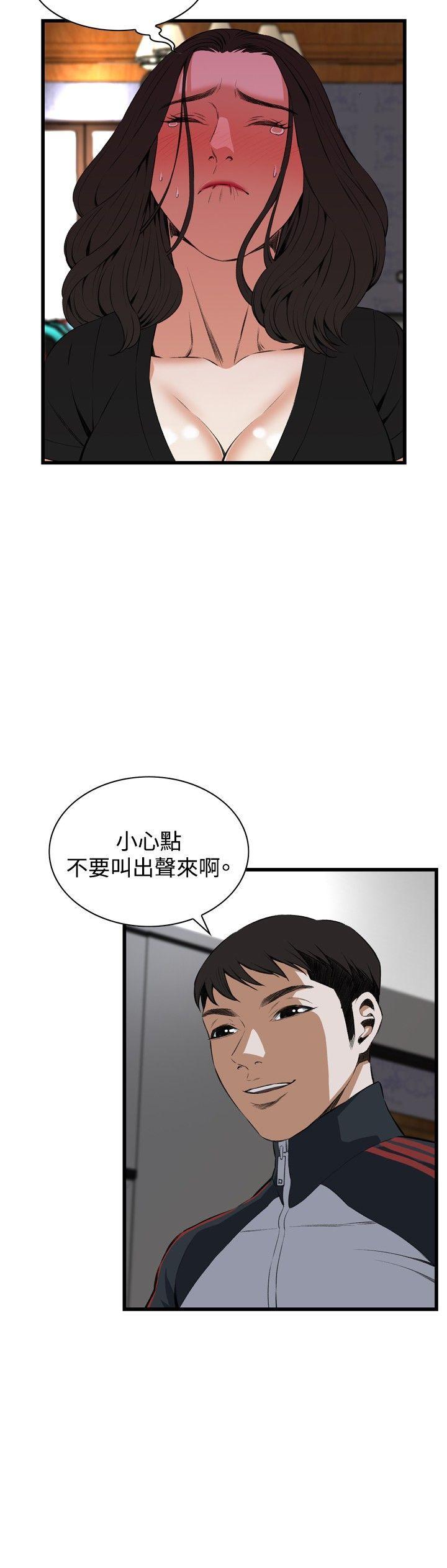 Take a Peek 偷窥 Ch.39~60 [Chinese]中文 579