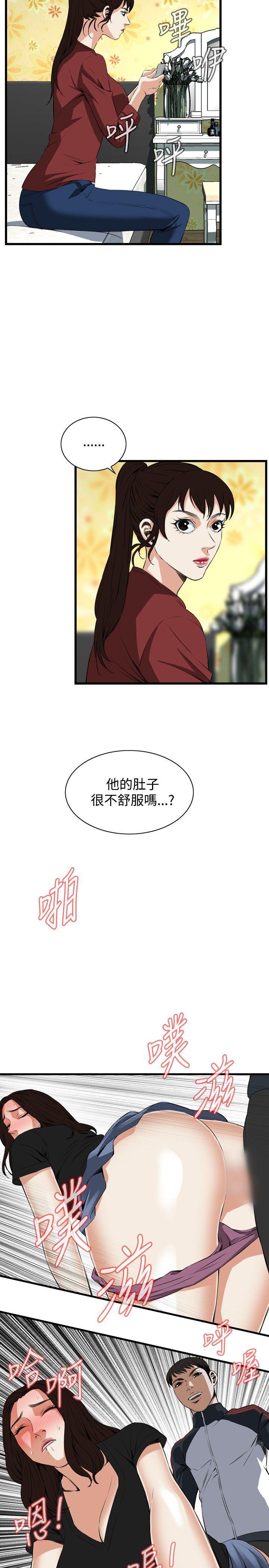 Take a Peek 偷窥 Ch.39~60 [Chinese]中文 581