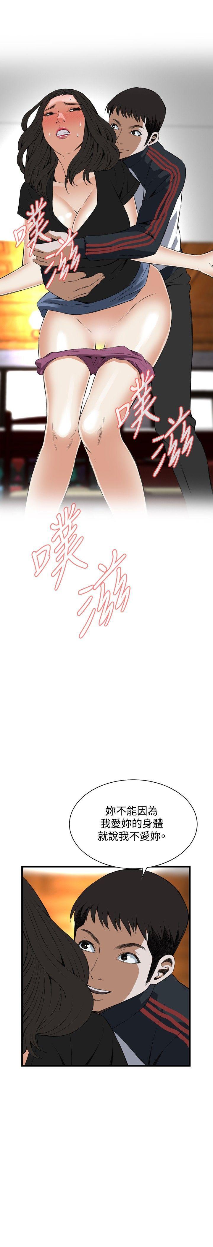 Take a Peek 偷窥 Ch.39~60 [Chinese]中文 584