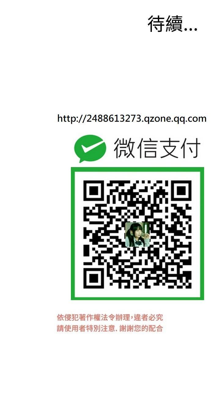 Take a Peek 偷窥 Ch.39~60 [Chinese]中文 591