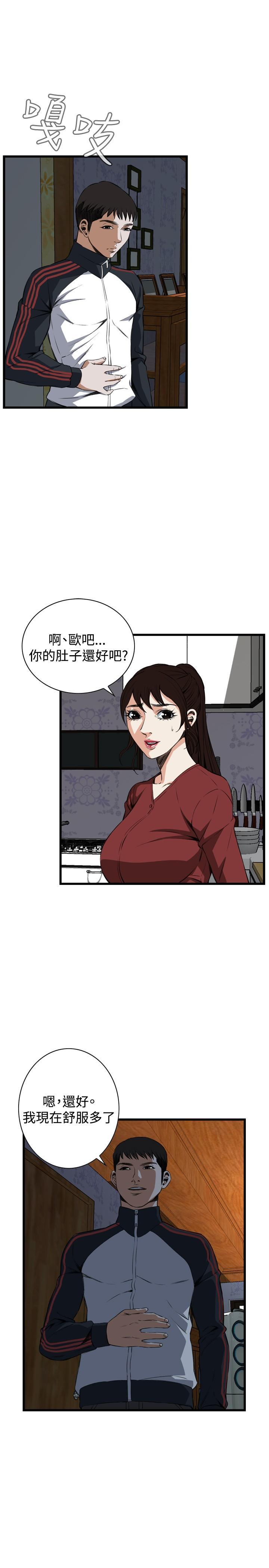Take a Peek 偷窥 Ch.39~60 [Chinese]中文 598