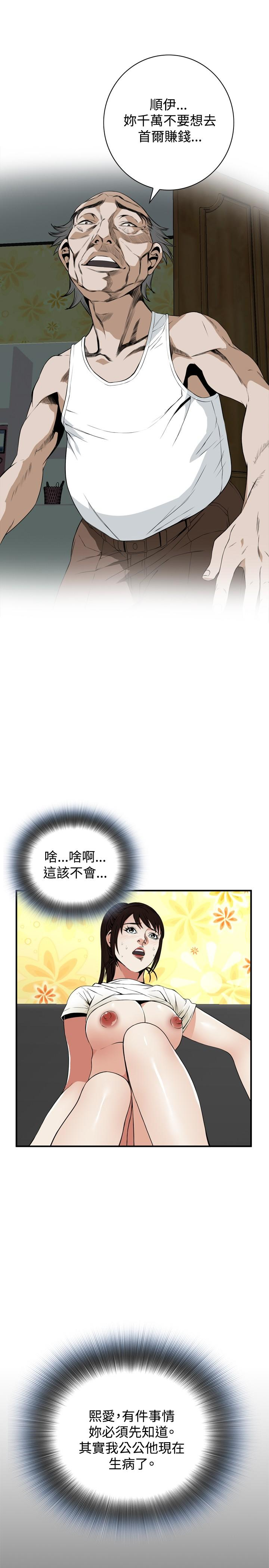 Take a Peek 偷窥 Ch.39~60 [Chinese]中文 5