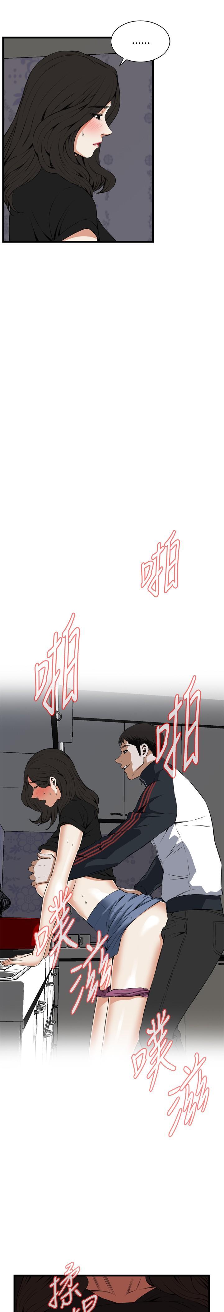 Take a Peek 偷窥 Ch.39~60 [Chinese]中文 599