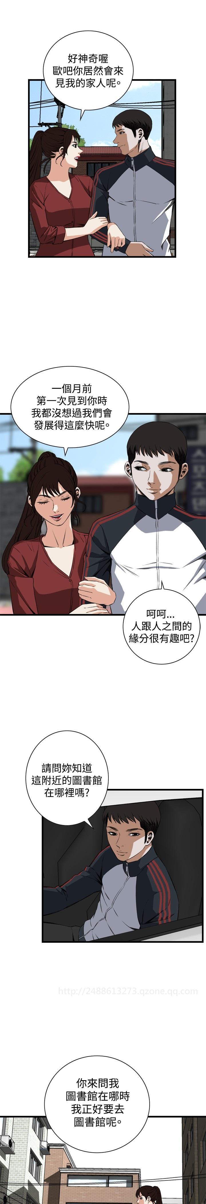 Take a Peek 偷窥 Ch.39~60 [Chinese]中文 607