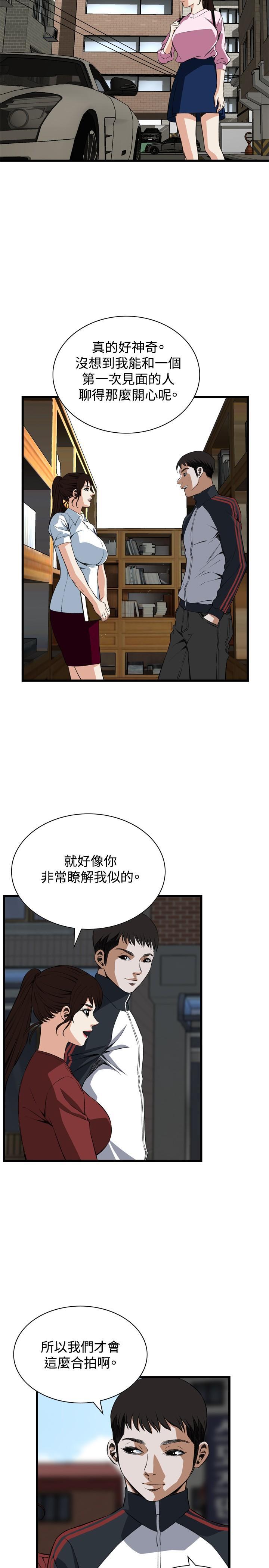 Take a Peek 偷窥 Ch.39~60 [Chinese]中文 608
