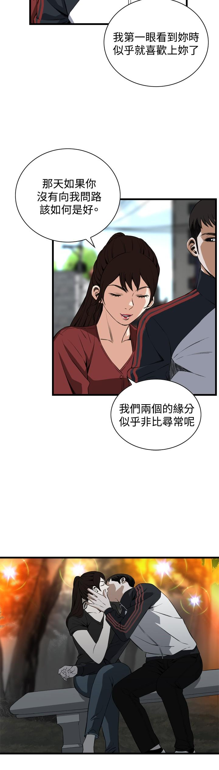 Take a Peek 偷窥 Ch.39~60 [Chinese]中文 609