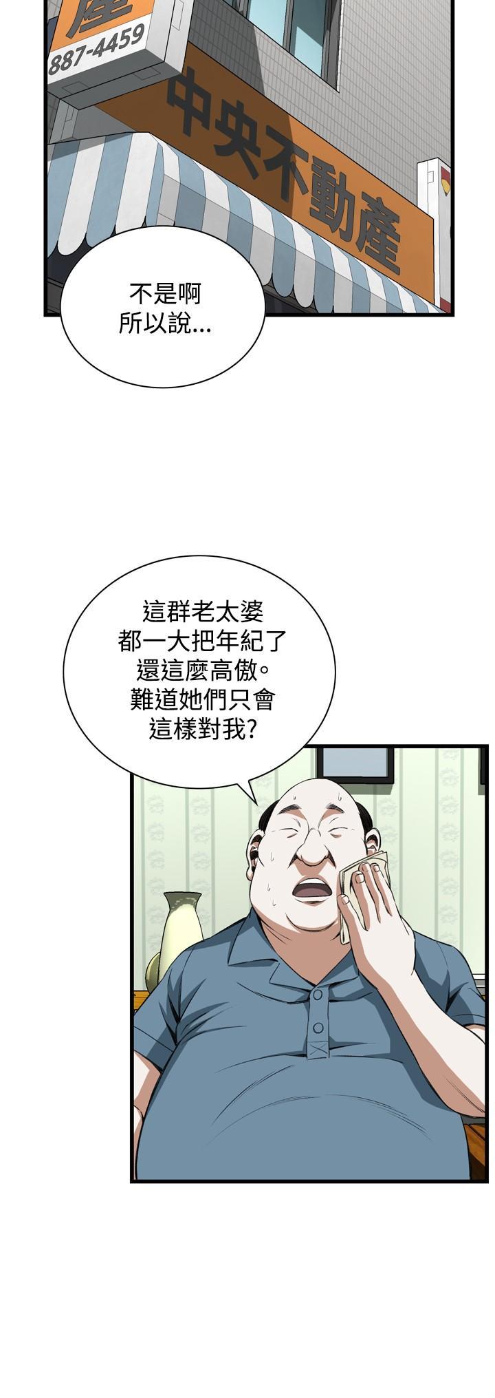 Take a Peek 偷窥 Ch.39~60 [Chinese]中文 612