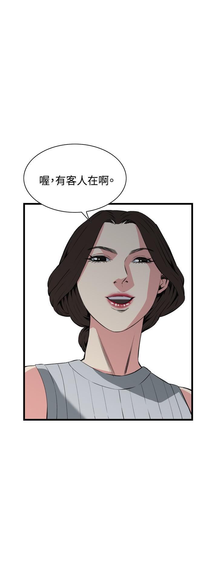 Take a Peek 偷窥 Ch.39~60 [Chinese]中文 615